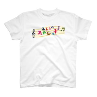 みんなのストレッチ① T-shirts
