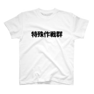 自衛隊特殊部隊【特殊作戦群】Tシャツ T-shirts