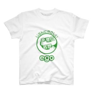 egoist T-shirts