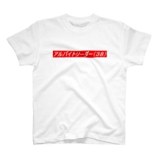 ダイナマイトヤングのアルバイトリーダー T-shirts