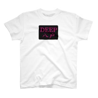 【公式】DEEP八戸 オリジナルグッズ T-shirts