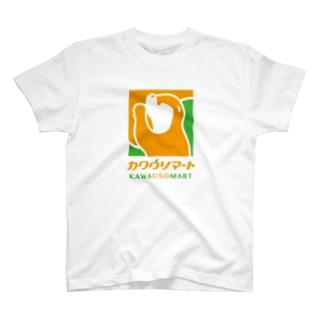 カワウソマート(ロゴのみ) T-shirts