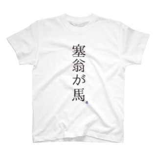 塞翁が馬 (読み)サイオウガウマ T-shirts