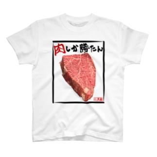 肉しか勝たんTシャツ T-shirts