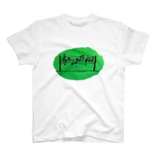 群馬県高崎市ガードパイプ T-shirts