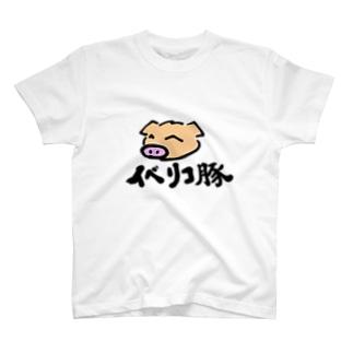 イベリコ豚 T-shirts
