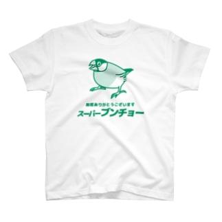 ⑹架空スーパーの制服(文鳥) T-shirts