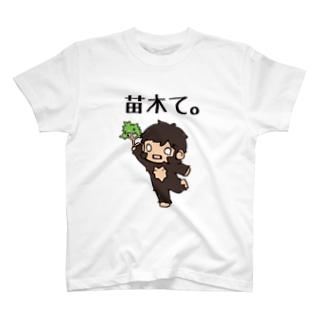 苗木て。 T-shirts