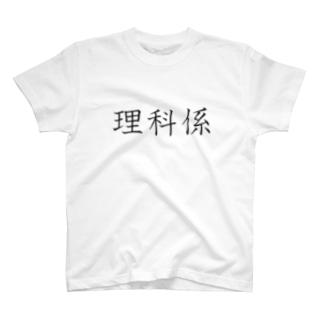 理科係(小) T-shirts