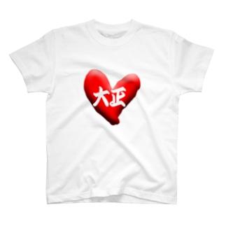 love大正 T-shirts