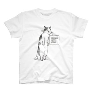 おさかな買ってきてねこ T-shirts