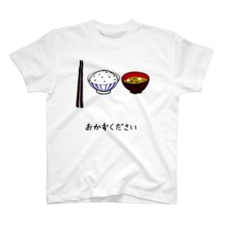 おかずください T-Shirt