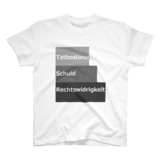 犯罪成立要件 T-shirts