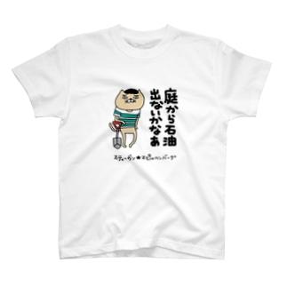 庭から石油出ないかなぁ T-shirts