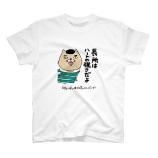 長所はハートの強さだよ T-shirts