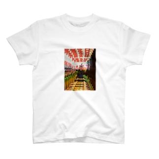 ばば T-shirts