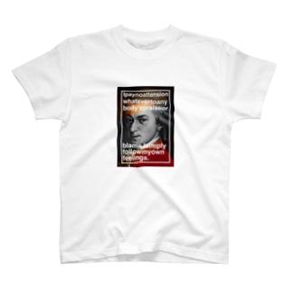 モーツァルトと名言 T-shirts