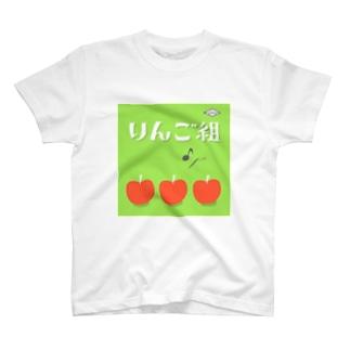 りんご組 T-shirts