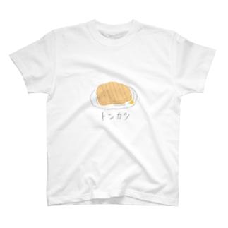 トンカツ T-shirts
