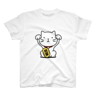 招き猫! T-shirts