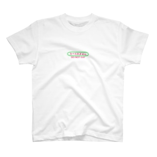 たべられません。 T-shirts