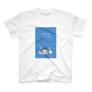 しのはらともあき税理士事務所 T-shirts