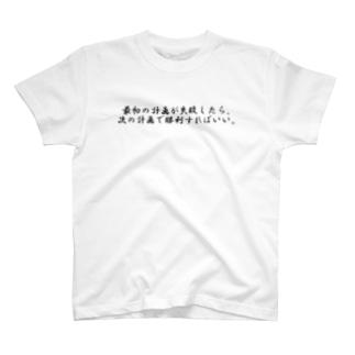 偉人名言Tシャツ T-Shirt