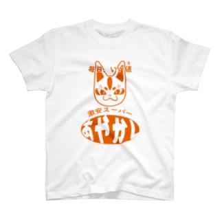 激安スーパー T-shirts