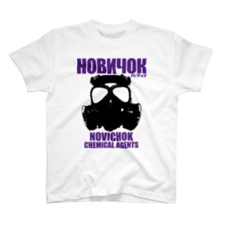 ノビチョク T-shirts