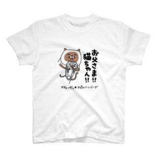 お父さま!!猫ちゃん!! T-shirts
