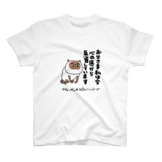 お父さま私は今心の底から反省しています T-shirts
