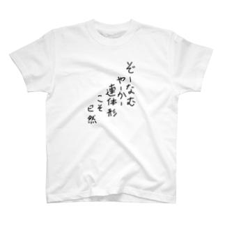 ぞーなむやーかー連体形こそ已然♪2102 T-shirts