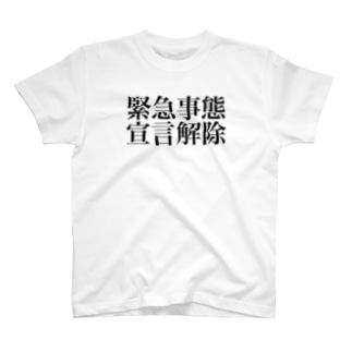 緊急事態宣言解除(横書き) T-shirts