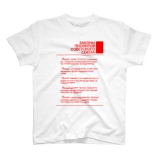 ピオネールの掟 ЗАКОНЫ  ПИОНЕРОВ СОВЕТСКОГО СОЮЗА T-shirts