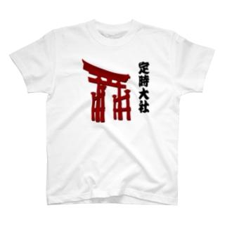 定時大社 T-shirts