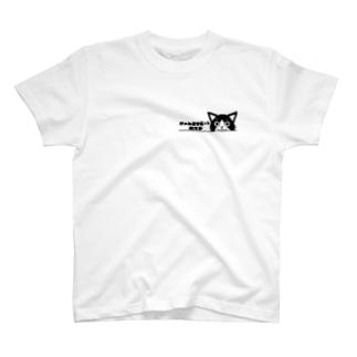 にゃんこサポート長久手のにゃんこサポート長久手 公式スタッフ用 T-shirts
