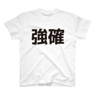 強確(ごうかく)=合格 T-shirts