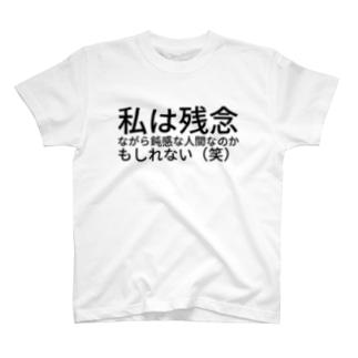私は残念ながら鈍感な人間なのかもしれない(笑) T-shirts