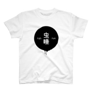 虫唾で走る T-shirts
