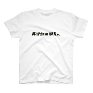 再び虹の彼方へ オリジナルTシャツ T-shirts