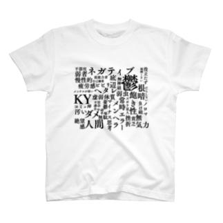 ネガティバー T-shirts
