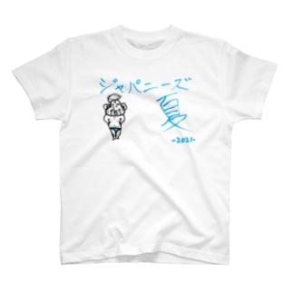 ジャパニーズ夏2021 T-shirts