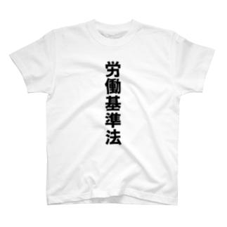 文字T 労働基準法 T-Shirt
