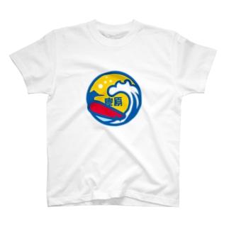 パ紋No.2863 庵原 T-shirts