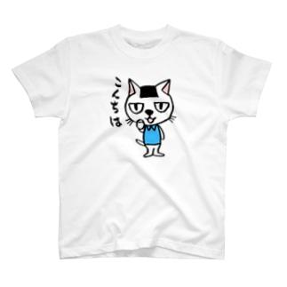 昼用挨拶猫 T-shirts