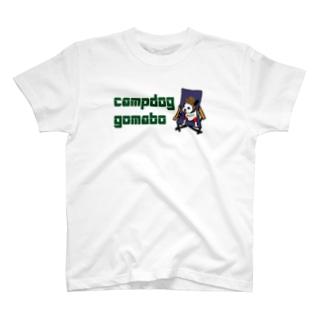 キャンプ犬ボストンテリアのごま坊君 T-shirts