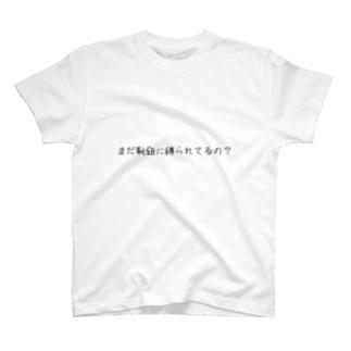 靴紐マウント ver2 T-shirts