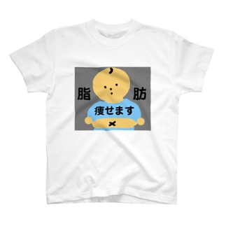 痩せたい人🐷💫 T-shirts
