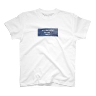 その人を知らざれば その友を見よ By孔子 T-shirts