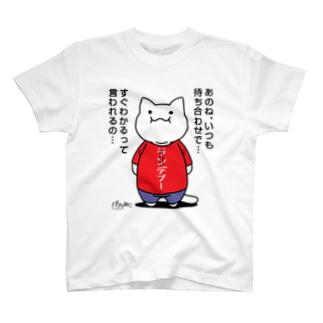 ランデブーにゃんcolver Tシャツ